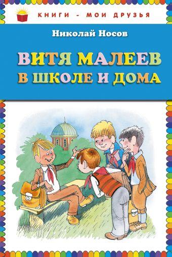 Витя Малеев в школе и дома (ил. В. Чижикова) (ст.кор) Носов Н.Н.