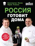 Россия готовит дома