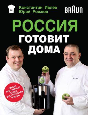 Россия готовит дома Ивлев К., Рожков Ю.