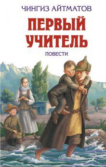 Айтматов Ч.Т. - Первый учитель. Повести обложка книги