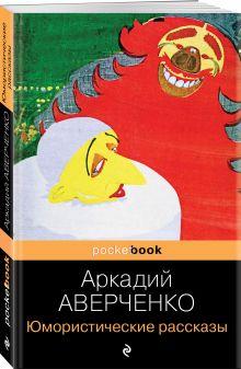 Аверченко А.Т. - Юмористические рассказы обложка книги