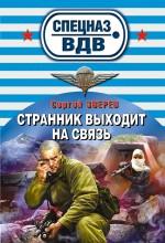 Зверев С.И. - Странник выходит на связь обложка книги