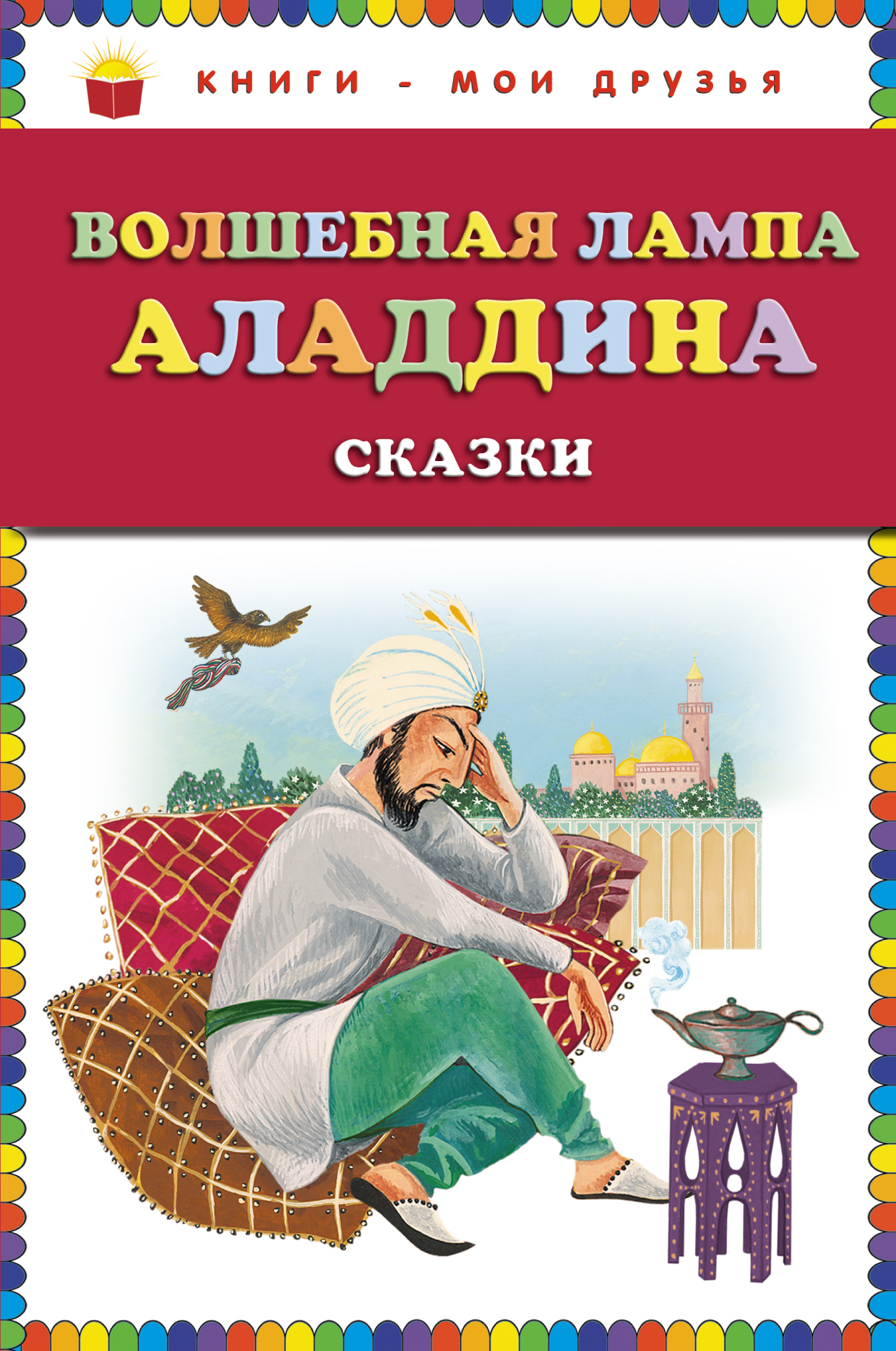 Волшебная лампа Аладдина. Сказки (ст. изд.)