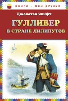Гулливер в стране лилипутов (ст.кор)