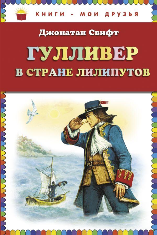 Гулливер в стране лилипутов (ст.кор) Свифт Дж.