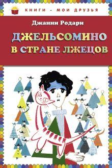 Джельсомино в Стране лжецов (ил. Л. Токмакова) обложка книги