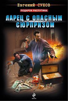Сухов Е. - Ларец с опасным сюрпризом обложка книги