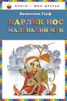 Гауф В. - Карлик Нос. Маленький Мук (ст.кор)' обложка книги