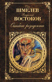Обложка Ошибка резидента Олег Шмелев, Владимир Востоков