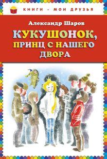 Шаров А.И. - Кукушонок, принц с нашего двора. Сказки (ст.кор) обложка книги