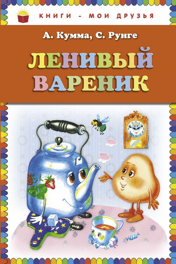 Ленивый вареник Кумма А.В., Рунге С.В.