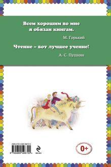 Обложка сзади Маленькая Ведьма (ст. изд.) Отфрид Пройслер