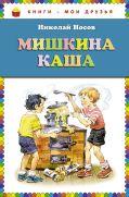 Мишкина каша (ст. изд.)