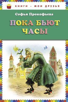 Пока бьют часы (ст.кор) обложка книги
