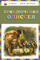 Приключения Одиссея (ст.кор)