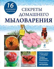 Токарева Е.А. - Секреты домашнего мыловарения обложка книги