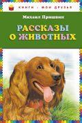 Рассказы о животных (ст.кор)