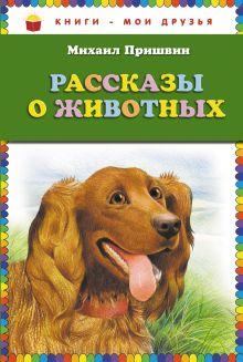 Пришвин М.М. - Рассказы о животных (ст.кор) обложка книги