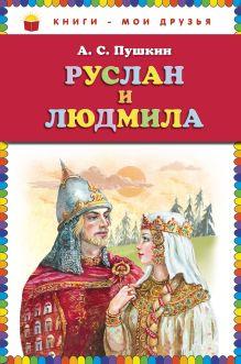 Пушкин А.С. - Руслан и Людмила (ст.кор) обложка книги