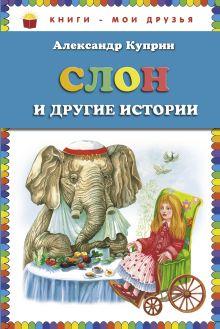 Куприн А.И. - Слон и другие истории (ст.кор) обложка книги