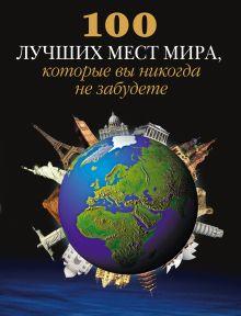- 100 лучших мест мира, которые вы никогда не забудете (с голографической обложкой) обложка книги