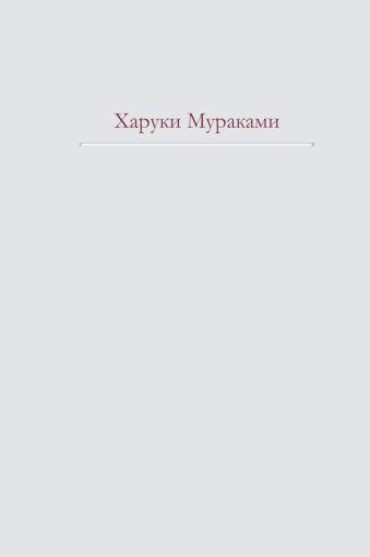 Трилогия Крысы Мураками Х.