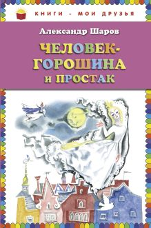 Человек-горошина и Простак (ст.кор) обложка книги