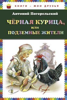 Погорельский А. - Чёрная курица, или Подземные жители (ст.кор) обложка книги