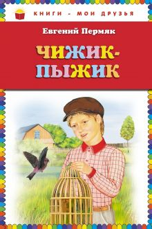 Чижик-Пыжик (ст.кор) обложка книги