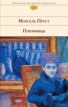 Пруст М. - Пленница обложка книги
