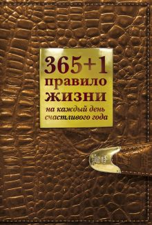 Балыко Д. - 365+1 правило жизни на каждый день счастливого года обложка книги