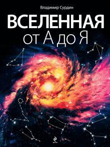 Сурдин В.Г. - Вселенная от А до Я обложка книги