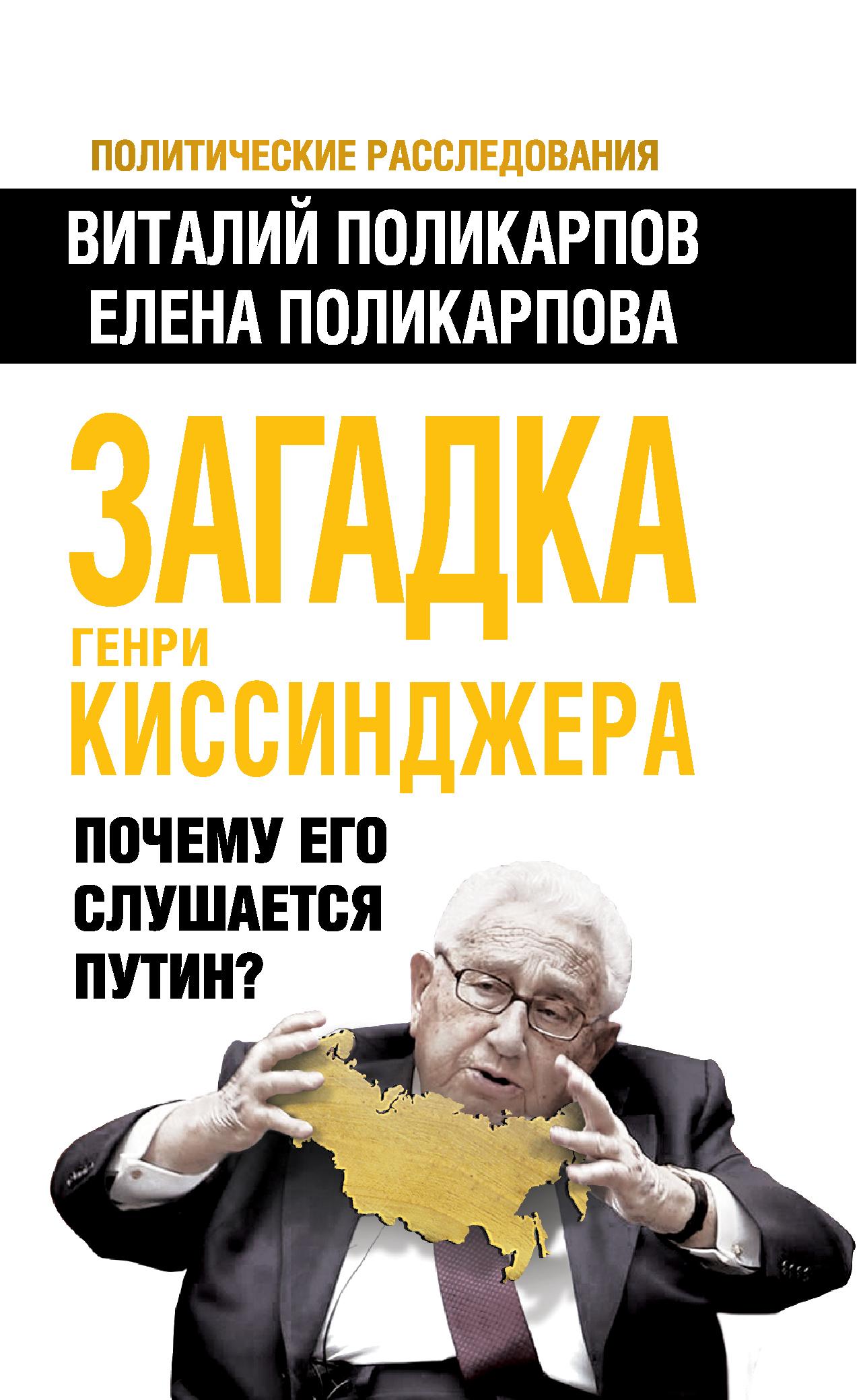 Загадка Генри Киссинджера. Почему его слушает Путин? ( Поликарпов В.С., Поликарпова Е.В.  )