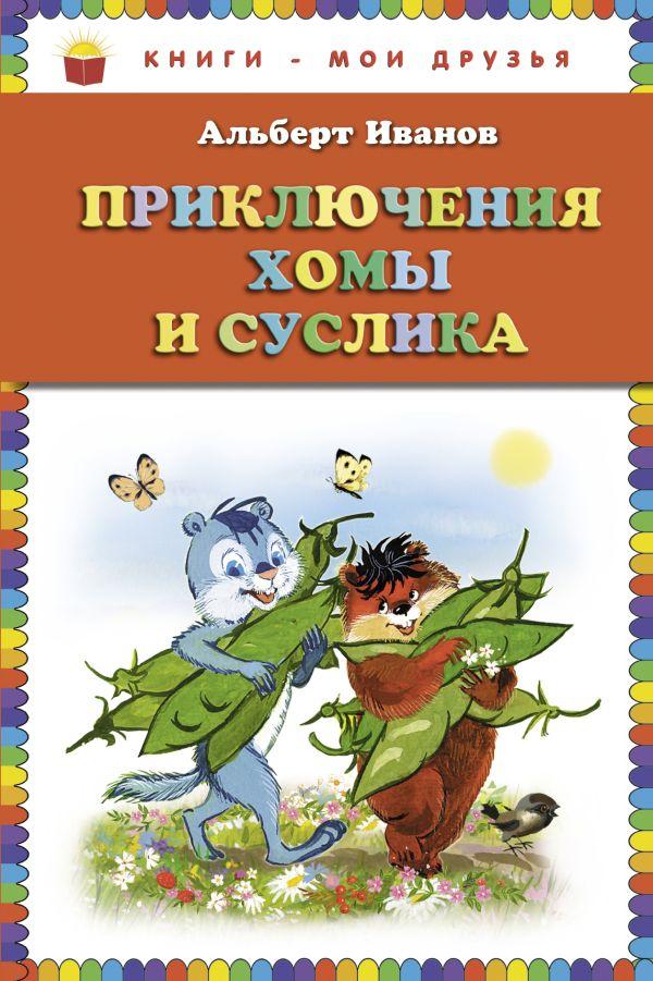 Приключения Хомы и Суслика (ил. Г. Золотовской)(ст.кор) Иванов А.А.