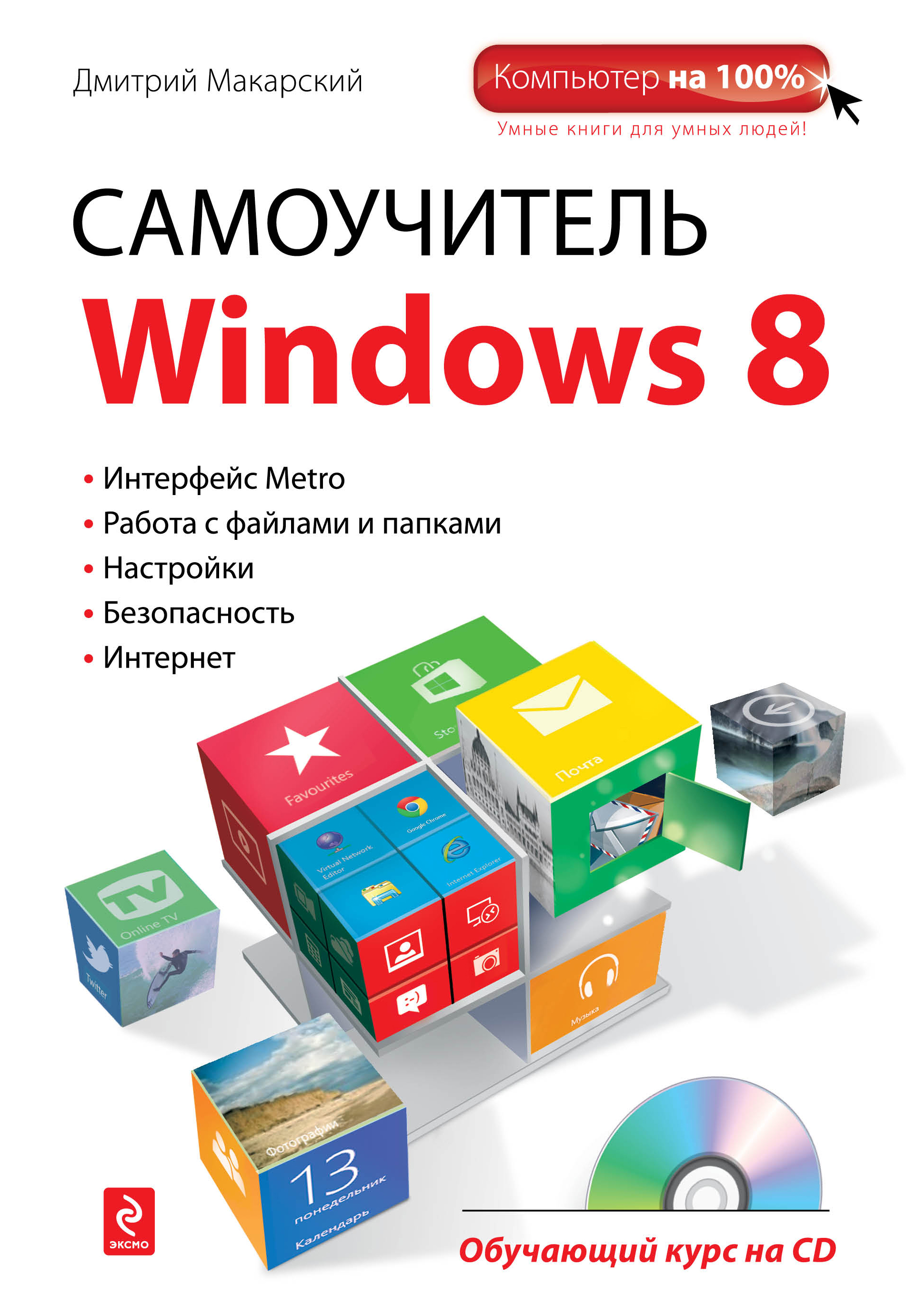 Самоучитель Windows 8 (+ CD)