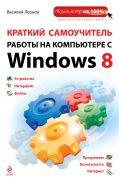 Краткий самоучитель работы на компьютере с Windows 8 от ЭКСМО
