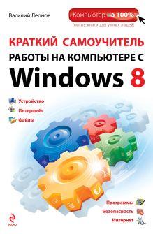 Леонов В. - Краткий самоучитель работы на компьютере с Windows 8 обложка книги