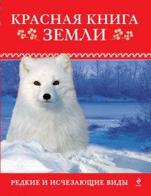 Красная книга Земли обложка книги
