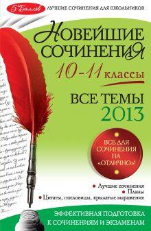 Новейшие сочинения: все темы 2013 г.: 10-11 классы обложка книги
