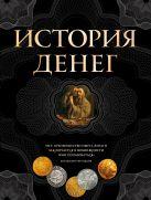 Тульев В. - История денег' обложка книги