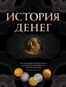 Тульев В. - История денег обложка книги