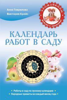 Гаврилова А.С., Крейс В.А. - Календарь работ в саду (Урожайкины. Всегда с урожаем (обложка)) обложка книги