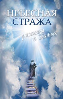 Зоберн В.М. - Небесная стража: Рассказы о святых обложка книги