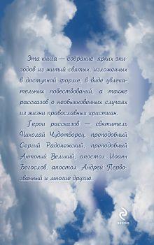 Обложка сзади Небесная стража: Рассказы о святых Зоберн В.М.