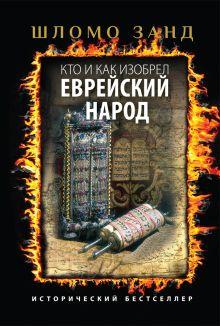 Кто и как изобрел еврейский народ обложка книги