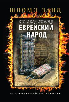 Занд Ш. - Кто и как изобрел еврейский народ обложка книги