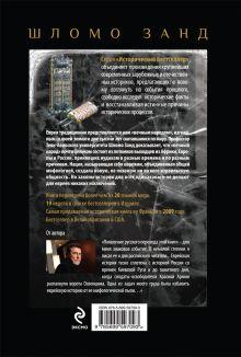 Обложка сзади Кто и как изобрел еврейский народ Шломо Занд