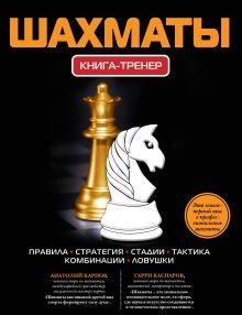 Дементий Д.В. - Шахматы. Книга-тренер обложка книги
