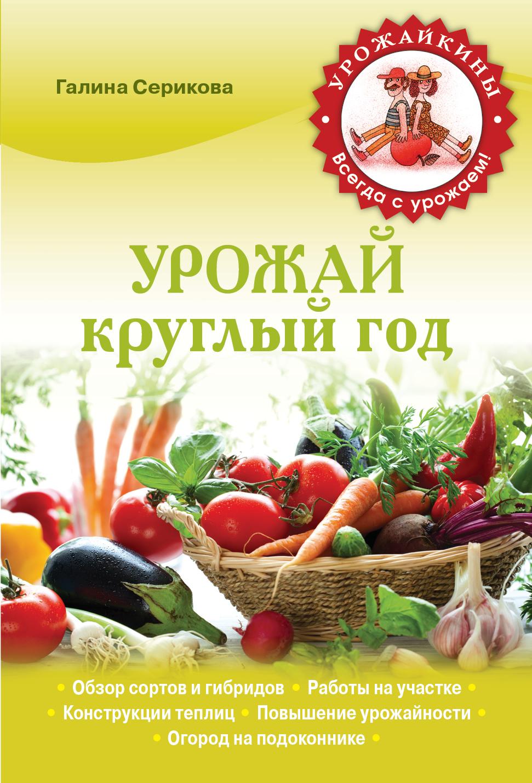 Урожай круглый год (Урожайкины. Всегда с урожаем (обложка))