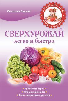 Ларина С.А. - Сверхурожай легко и быстро. Правила и техники (Урожайкины. Всегда с урожаем (обложка)) обложка книги